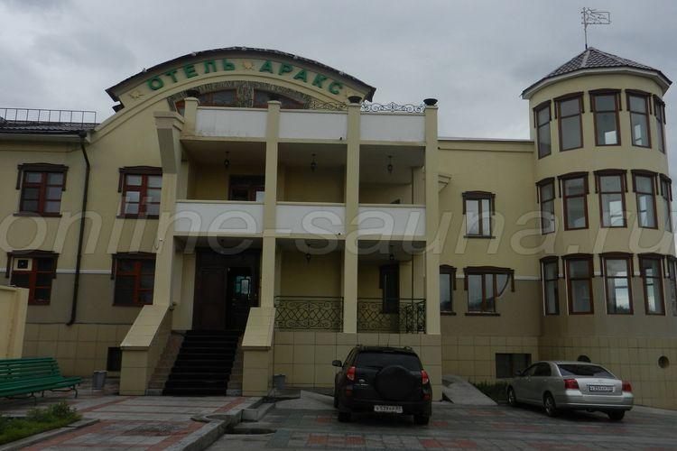 Аракс, гостиничный комплекс