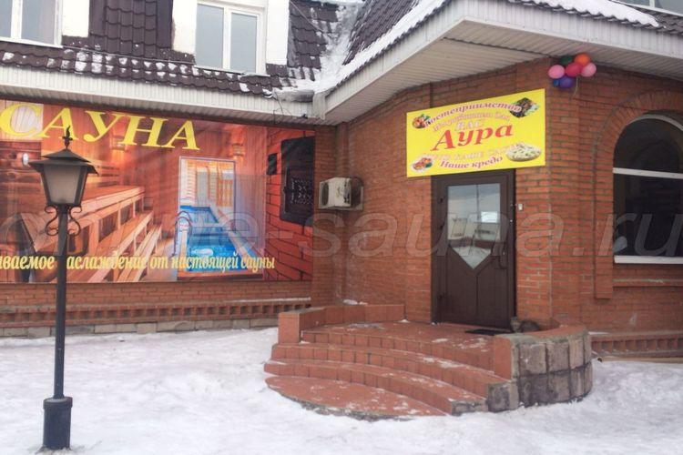 Аура, гостиничный комплекс