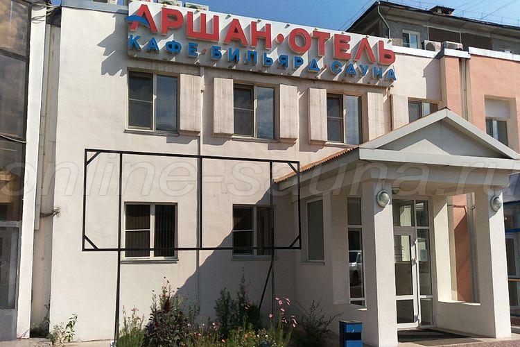 Аршан-отель, гостиничный комплекс